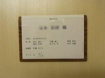 がん研 011.JPG