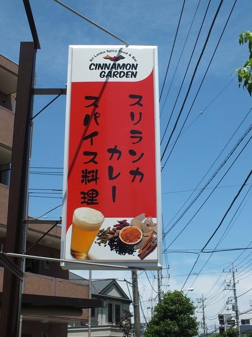 シナモンガーデン20150719 002-2.jpg